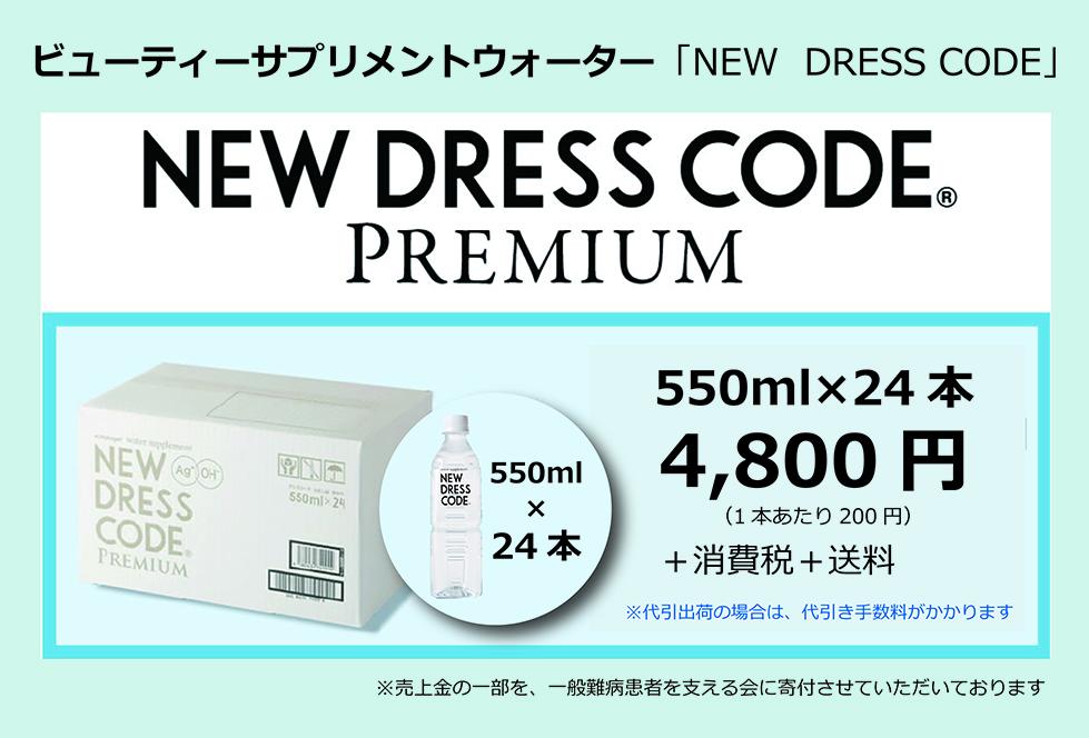 NEW DRESS CODE PREMIUM